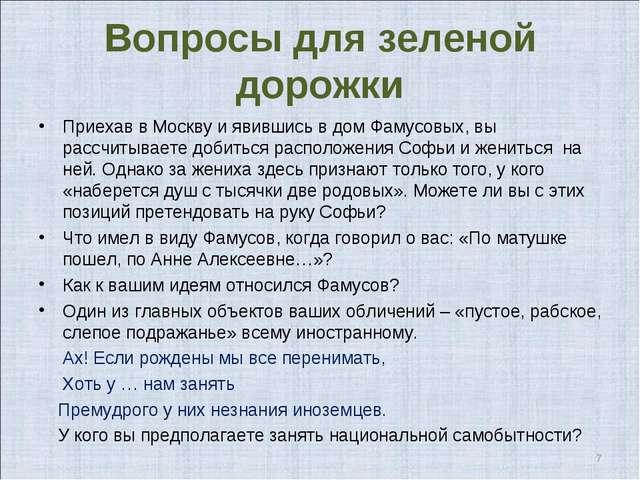 Вопросы для зеленой дорожки Приехав в Москву и явившись в дом Фамусовых, вы р...