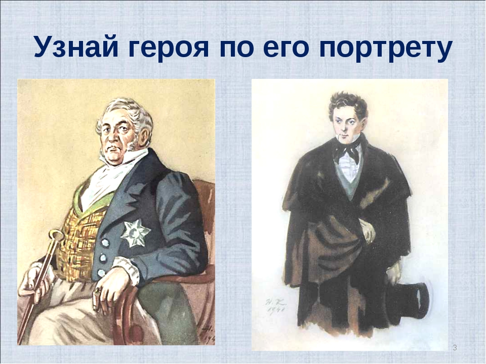 Узнай героя по его портрету *