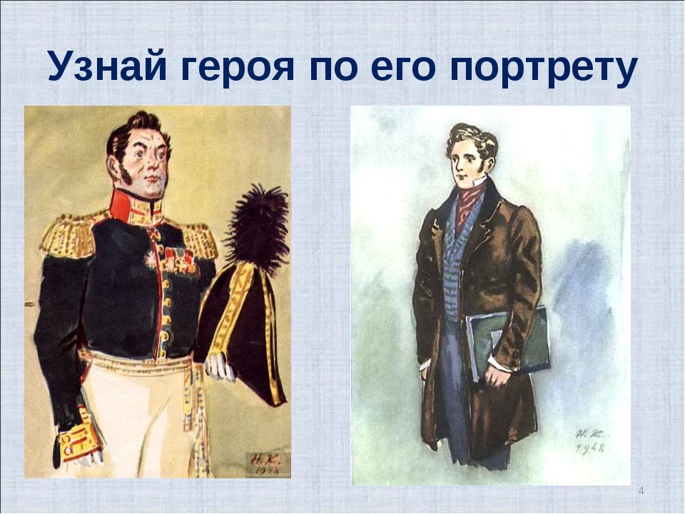 * Узнай героя по его портрету