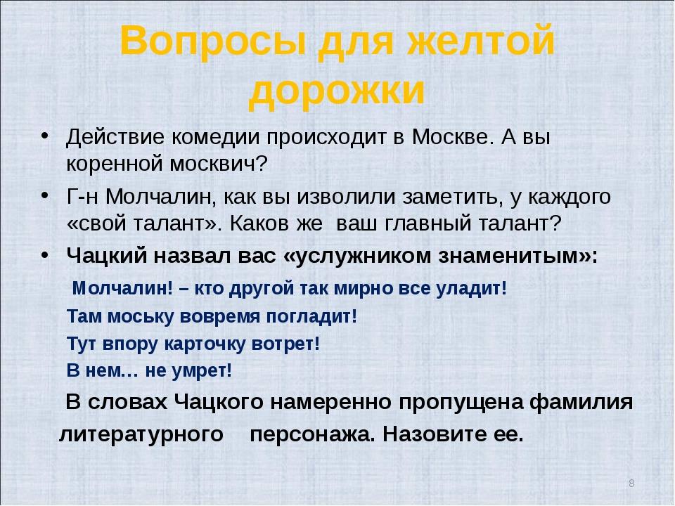 Вопросы для желтой дорожки Действие комедии происходит в Москве. А вы коренно...