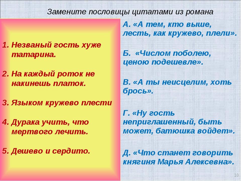 * Замените пословицы цитатами из романа А. «А тем, кто выше, лесть, как круж...