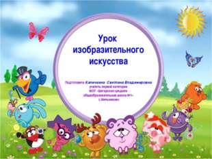 Урок изобразительного искусства Подготовила Каличкина Светлана Владимировна