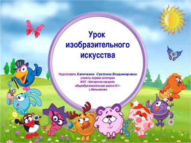 Урок изобразительного искусства Подготовила Каличкина Светлана Владимировна...
