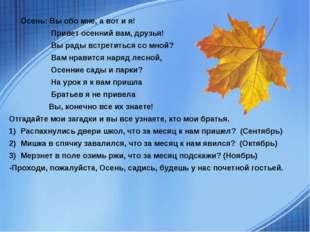 Осень: Вы обо мне, а вот и я!  Привет осенний вам, друзья!   Вы рады вст
