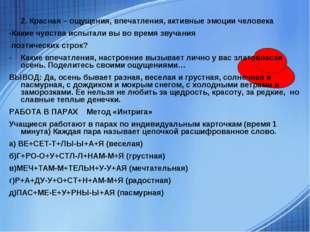 2. Красная – ощущения, впечатления, активные эмоции человека -Какие чувства