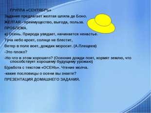 ГРУППА «СЕНТЯБРЬ» Задание предлагает желтая шляпа де Боно. ЖЕЛТАЯ - преимуще