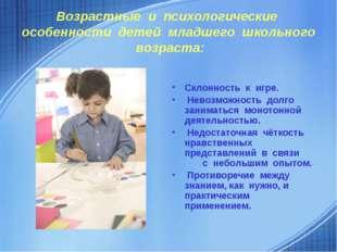 Возрастные и психологические особенности детей младшего школьного возраста: С