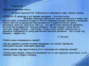 Ход урока I.Организационная часть. на фоне музыки П.И. Чайковского «Времена