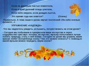 Если на деревьях листья пожелтели, Если в край далекий птицы улетели, Если
