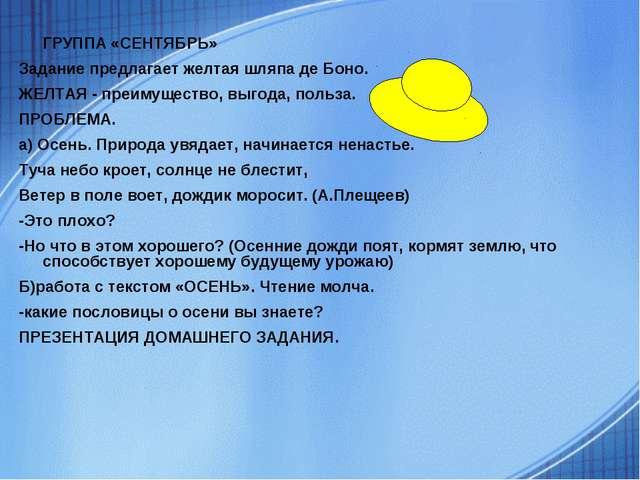 ГРУППА «СЕНТЯБРЬ» Задание предлагает желтая шляпа де Боно. ЖЕЛТАЯ - преимуще...