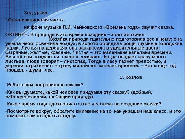 Ход урока I.Организационная часть. на фоне музыки П.И. Чайковского «Времена...