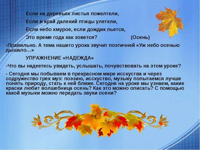 Если на деревьях листья пожелтели, Если в край далекий птицы улетели, Если...
