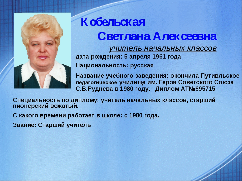 Кобельская Светлана Алексеевна учитель начальных классов дата рождения: 5 апр...