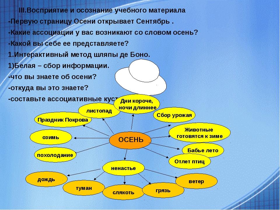 III.Восприятие и осознание учебного материала -Первую страницу Осени открыва...