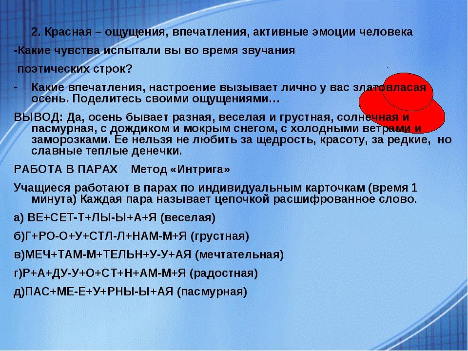 2. Красная – ощущения, впечатления, активные эмоции человека -Какие чувства...