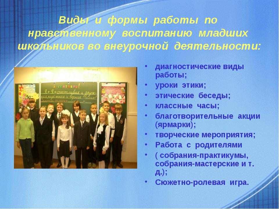 Виды и формы работы по нравственному воспитанию младших школьников во внеуроч...