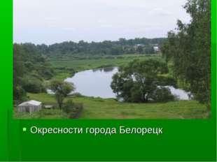 Окресности города Белорецк