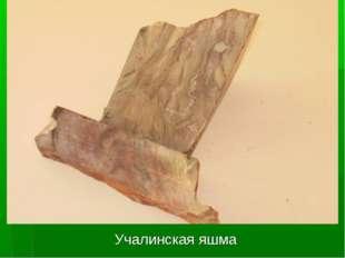 Учалинская яшма
