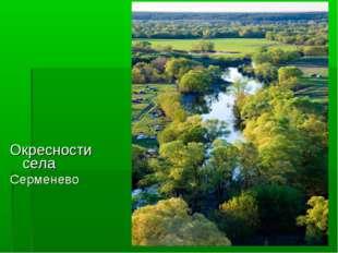 Окресности села Серменево