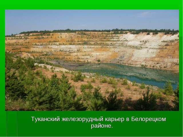 Туканский железорудный карьер в Белорецком районе.