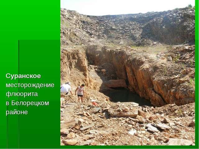 Суранское месторождение флюорита в Белорецком районе