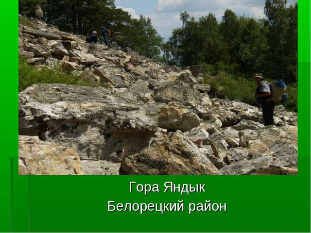 Гора Яндык Белорецкий район