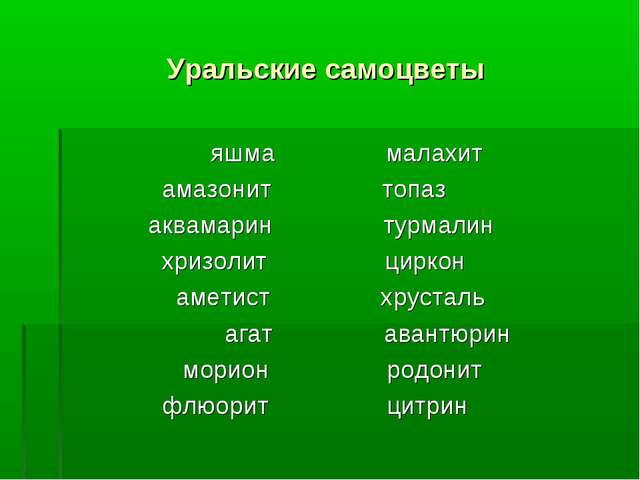 Уральские самоцветы яшма малахит амазонит топаз аквамарин турмалин хризолит ц...