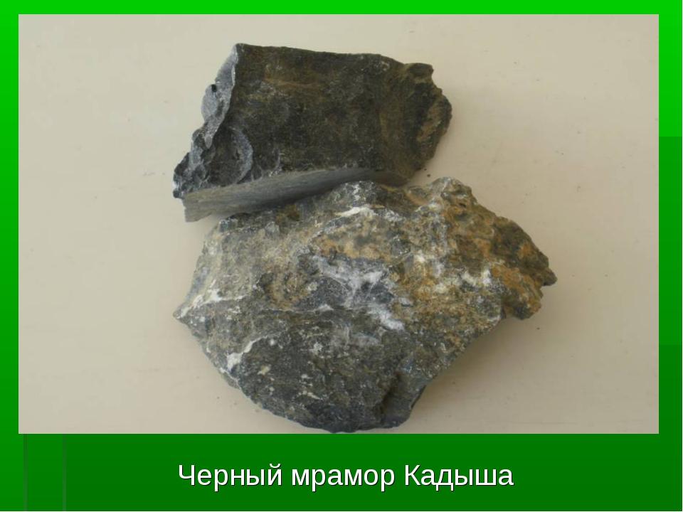 Черный мрамор Кадыша