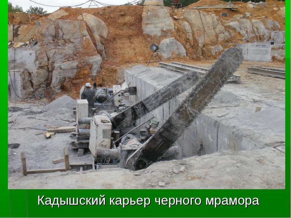 Кадышский карьер черного мрамора