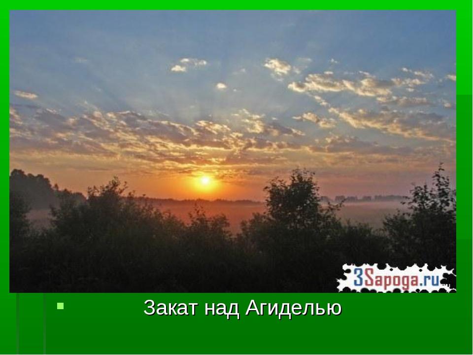 Закат над Агиделью
