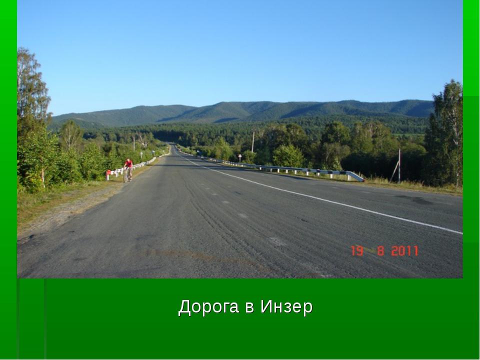 Дорога в Инзер