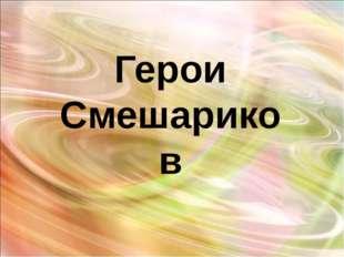 Герои Смешариков