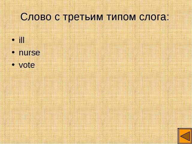 Слово с третьим типом слога: ill nurse vote
