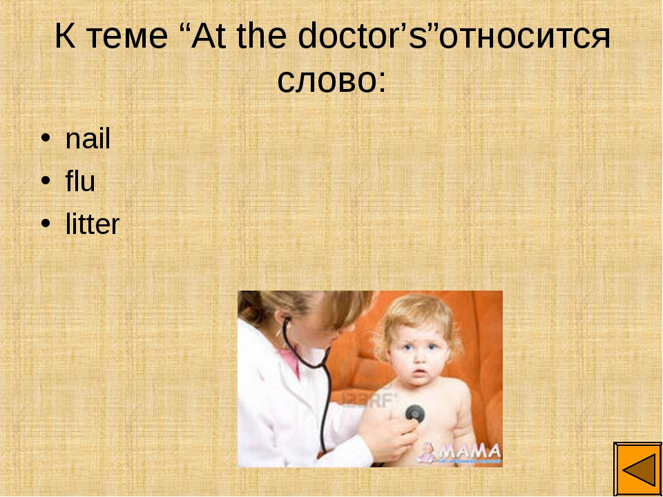 "К теме ""At the doctor's""относится слово: nail flu litter"