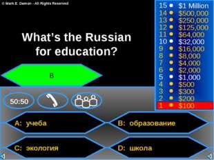 A: учеба C: экология B: образование D: школа 50:50 15 14 13 12 11 10 9 8 7 6