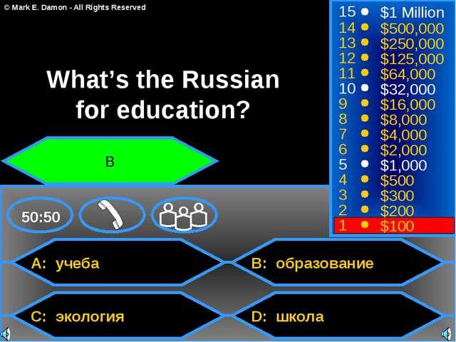 A: учеба C: экология B: образование D: школа 50:50 15 14 13 12 11 10 9 8 7 6...