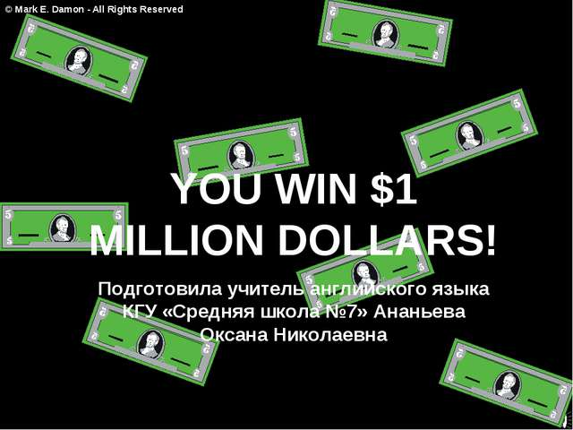 YOU WIN $1 MILLION DOLLARS! Подготовила учитель английского языка КГУ «Средня...