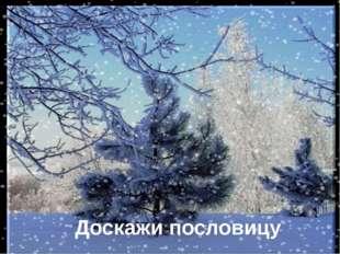 Зимние пословицы Декабрь год кончает, Декабрь – стужайло, на всю зиму Декабрь