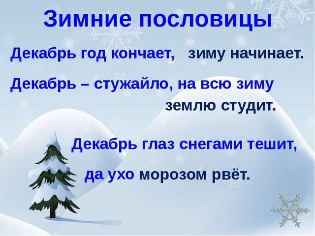 Сергей Есенин Зимушка