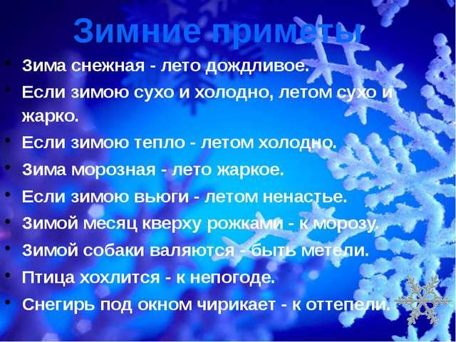 Зимние приметы Зима снежная - лето дождливое. Если зимою сухо и холодно, лето...