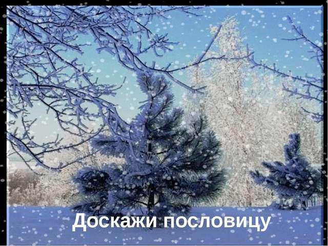 Зимние пословицы Декабрь год кончает, Декабрь – стужайло, на всю зиму Декабрь...