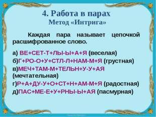4. Работа в парах Метод «Интрига» Каждая пара называет цепочкой расшифрован