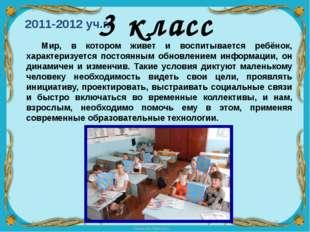 2011-2012 уч.г. 3 класс Мир, в котором живет и воспитывается ребёнок, харак