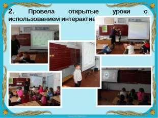 2. Провела открытые уроки с использованием интерактивного комплекса FokinaLid