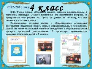 2012-2013 уч.г. 4 класс Ж.Ж. Руссо писал: «Сделайте вашего ребенка вниматель