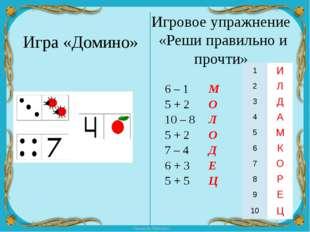 Игровое упражнение «Реши правильно и прочти» Игра «Домино» 6 – 1 5 + 2 10 – 8