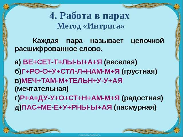 4. Работа в парах Метод «Интрига» Каждая пара называет цепочкой расшифрован...