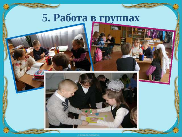 5. Работа в группах FokinaLida.75@mail.ru