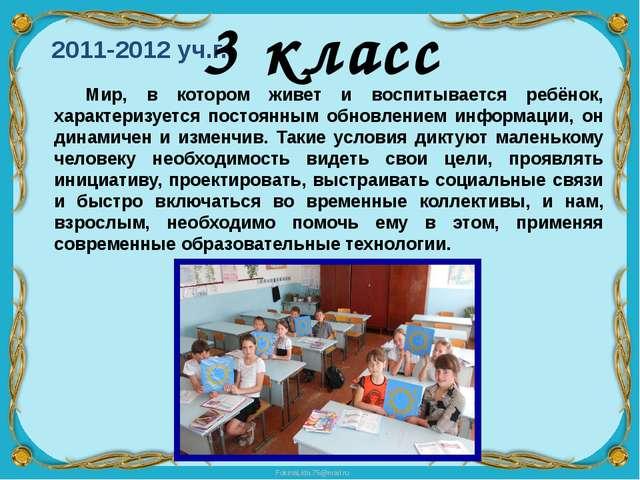 2011-2012 уч.г. 3 класс Мир, в котором живет и воспитывается ребёнок, харак...