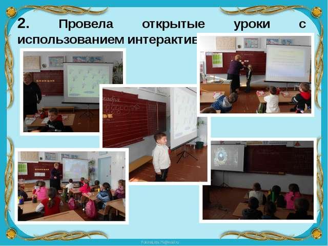 2. Провела открытые уроки с использованием интерактивного комплекса FokinaLid...